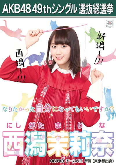 AKB48 49thシングル選抜総選挙ポスター 西潟茉莉奈