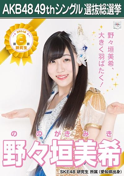 AKB48 49thシングル選抜総選挙ポスター 野々垣美希