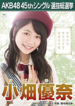 AKB48 45thシングル選抜総選挙ポスター 小畑優奈