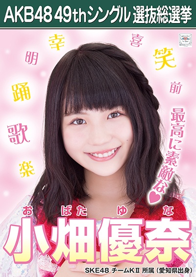 AKB48 49thシングル選抜総選挙ポスター 小畑優奈