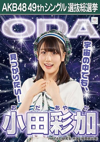 AKB48 49thシングル選抜総選挙ポスター 小田彩加