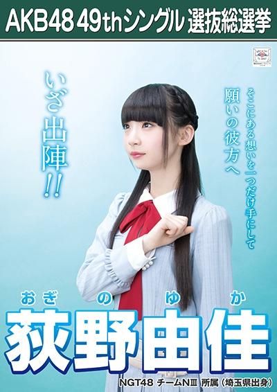 AKB48 49thシングル選抜総選挙ポスター 荻野由佳