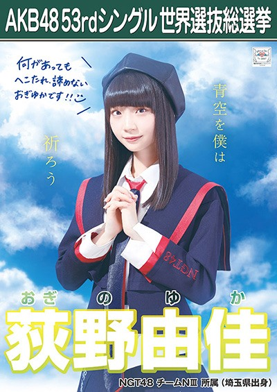 荻野由佳 AKB48 53rdシングル 世界選抜総選挙ポスター