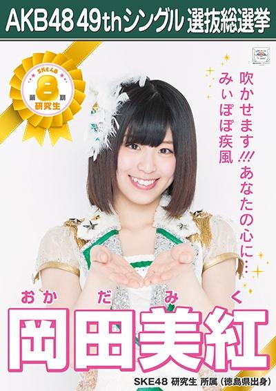 AKB48 49thシングル選抜総選挙ポスター 岡田美紅