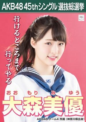 AKB48 45thシングル選抜総選挙ポスター 大森美優