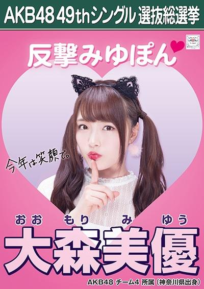AKB48 49thシングル選抜総選挙ポスター 大森美優