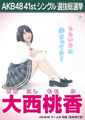AKB48 41stシングル選抜総選挙ポスター 大西桃香