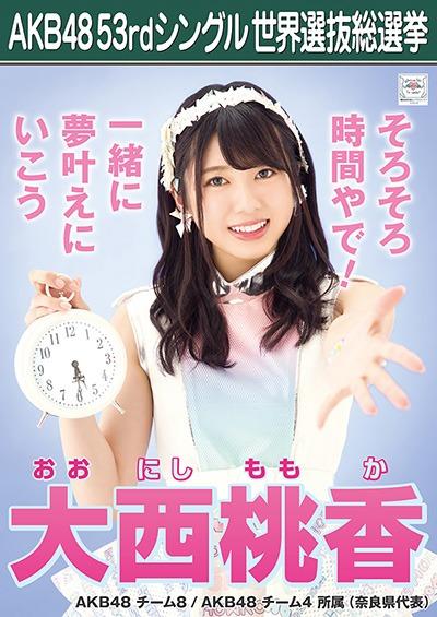 大西桃香 AKB48 53rdシングル 世界選抜総選挙ポスター