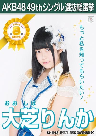 AKB48 49thシングル選抜総選挙ポスター 大芝りんか