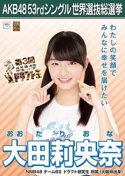 大田莉央奈 AKB48 53rdシングル 世界選抜総選挙ポスター
