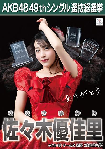 AKB48 49thシングル選抜総選挙ポスター 佐々木優佳里