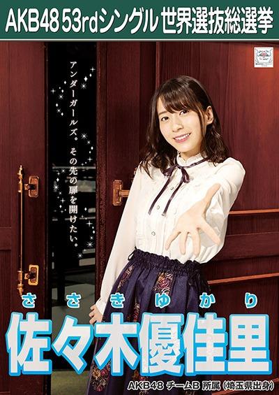 佐々木優佳里 AKB48 53rdシングル 世界選抜総選挙ポスター