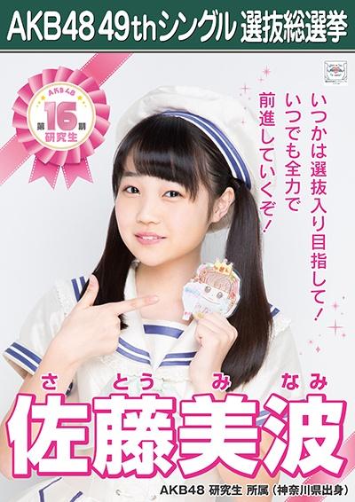 AKB48 49thシングル選抜総選挙ポスター 佐藤美波