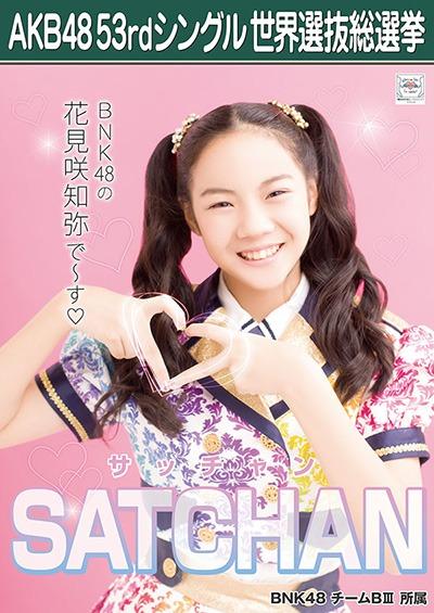 SATCHAN AKB48 53rdシングル 世界選抜総選挙ポスター