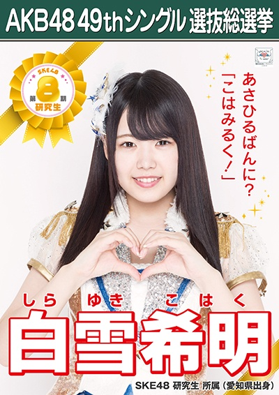 AKB48 49thシングル選抜総選挙ポスター 白雪希明