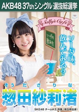 AKB48 37thシングル選抜総選挙ポスター 惣田紗莉渚