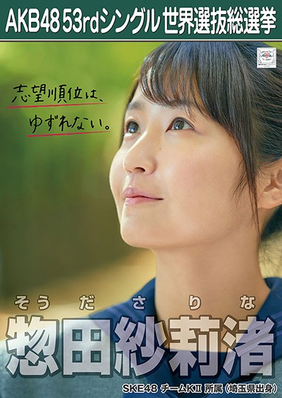 惣田紗莉渚 AKB48 53rdシングル 世界選抜総選挙ポスター