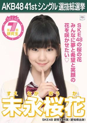AKB48 41stシングル選抜総選挙ポスター 末永桜花