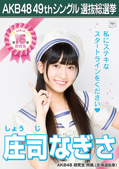 AKB48 49thシングル選抜総選挙ポスター 庄司なぎさ
