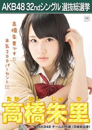AKB48 32ndシングル選抜総選挙ポスター 高橋朱里