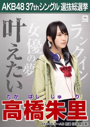 AKB48 37thシングル選抜総選挙ポスター 高橋朱里