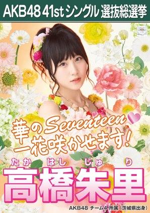 AKB48 41stシングル選抜総選挙ポスター 高橋朱里