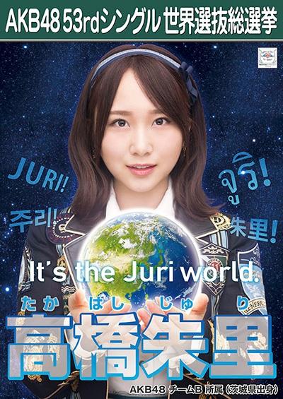 高橋朱里 AKB48 53rdシングル 世界選抜総選挙ポスター