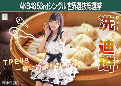 冼迪琦 AKB48 53rdシングル 世界選抜総選挙ポスター