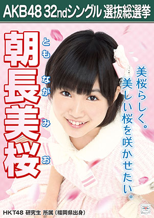AKB48 32ndシングル選抜総選挙ポスター 朝長美桜