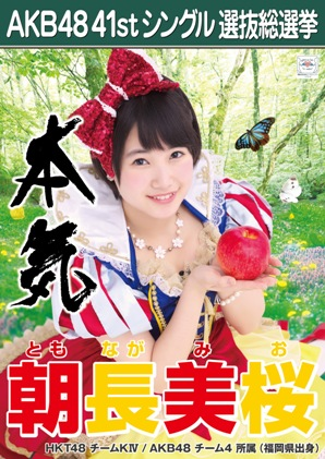 AKB48 41stシングル選抜総選挙ポスター 朝長美桜