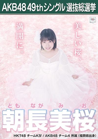 AKB48 49thシングル選抜総選挙ポスター 朝長美桜