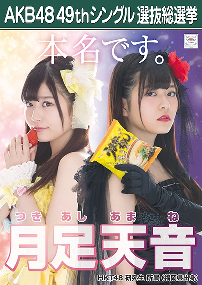 AKB48 49thシングル選抜総選挙ポスター 月足天音