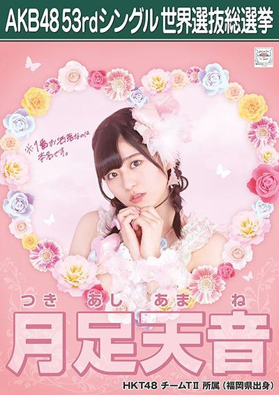 月足天音 AKB48 53rdシングル 世界選抜総選挙ポスター