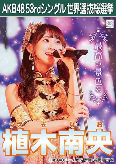 植木南央 AKB48 53rdシングル 世界選抜総選挙ポスター