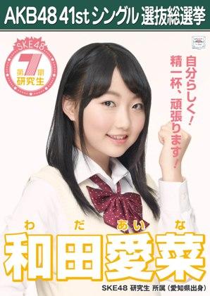 AKB48 41stシングル選抜総選挙ポスター 和田愛菜