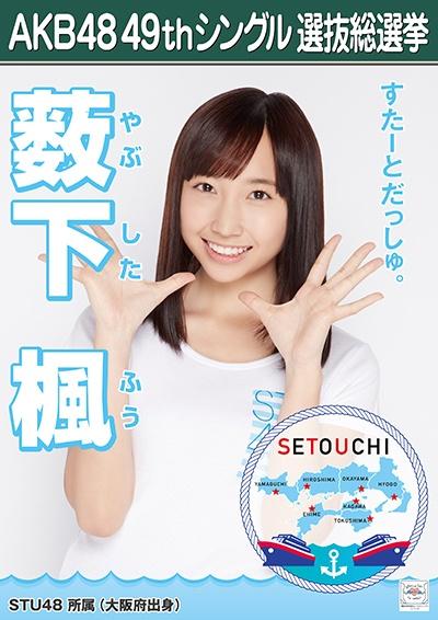AKB48 49thシングル選抜総選挙ポスター 薮下楓