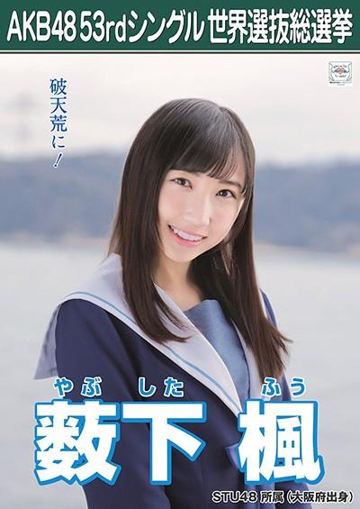 薮下楓 AKB48 53rdシングル 世界選抜総選挙ポスター