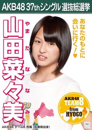 AKB48 37thシングル選抜総選挙ポスター 山田菜々美