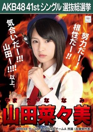 AKB48 41stシングル選抜総選挙ポスター 山田菜々美
