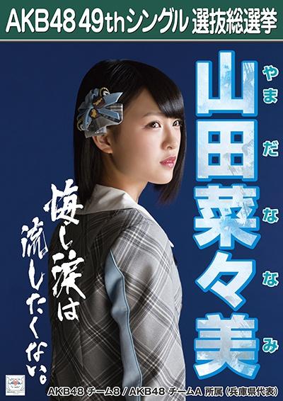 AKB48 49thシングル選抜総選挙ポスター 山田菜々美