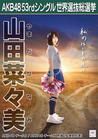 山田菜々美 AKB48 53rdシングル 世界選抜総選挙ポスター