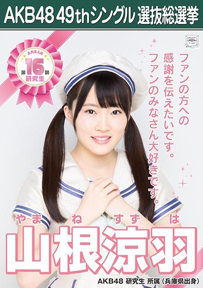 AKB48 49thシングル選抜総選挙ポスター 山根涼羽