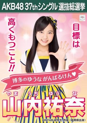 AKB48 37thシングル選抜総選挙ポスター 山内祐奈