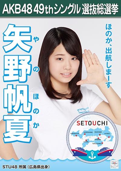 AKB48 49thシングル選抜総選挙ポスター 矢野帆夏