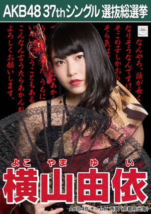 AKB48 37thシングル選抜総選挙ポスター 横山由依