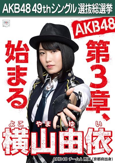 AKB48 49thシングル選抜総選挙ポスター 横山由依