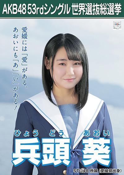 兵頭葵 AKB48 53rdシングル 世界選抜総選挙 立候補メンバー(STU48)