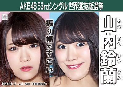 山内鈴蘭 AKB48 53rdシングル 世界選抜総選挙 立候補メンバー(SKE48)