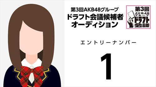第3回AKB48グループドラフト会議オーディションNo.1