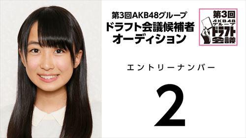 第3回AKB48グループドラフト会議オーディションNo.2